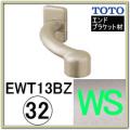 オフセットブラケット(EWT13BZ32#WS)