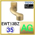 オフセットブラケット(EWT13BZ35#AG)