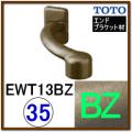 オフセットブラケット(EWT13BZ35#BZ)