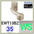 オフセットブラケット(EWT13BZ35#WS)