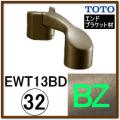 出隅ブラケット(EWT13BD32R#BZ)