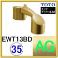出隅ブラケット(EWT13BD35R#AG)