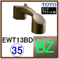 出隅ブラケット(EWT13BD35R#BZ)