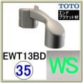 出隅ブラケット(EWT13BD35R#WS)