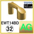 出隅スリムブラケット(EWT14BD32#AG)