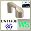 出隅スリムブラケット(EWT14BD35#WS)