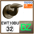 L付受けブラケット(EWT10BU32N#BZ)