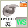 L付受けブラケット(EWT10BU32N#WS)