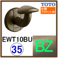 L付受けブラケット(EWT10BU35N#BZ)