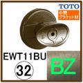 直付受けブラケット(EWT11BU32N#BZ)