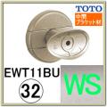 直付受けブラケット(EWT11BU32N#WS)