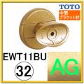 直付受けブラケット(EWT11BU32N#AG)