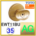 直付受けブラケット(EWT11BU35N#AG)