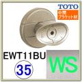 直付受けブラケット(EWT11BU35N#WS)