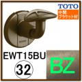 L付受けブラケット(EWT15BU32#BZ)