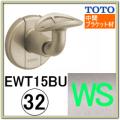 L付受けブラケット(EWT15BU32#WS)