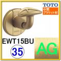L付受けブラケット(EWT15BU35#AG)