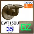 L付受けブラケット(EWT15BU35#BZ)