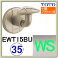 L付受けブラケット(EWT15BU35#WS)