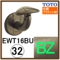 L付受けブラケット(EWT16BU32R#BZ)