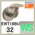 L付受けブラケット(EWT16BU32R#WS)