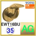 L付受けブラケット(EWT16BU35R#AG)