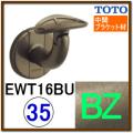 L付受けブラケット(EWT16BU35R#BZ)