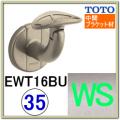 L付受けブラケット(EWT16BU35R#WS)