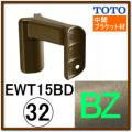 直受出隅スリムブラケット(EWT15BD32#BZ)