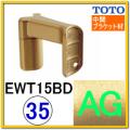 直受出隅スリムブラケット(EWT15BD35#AG)