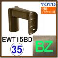 直受出隅スリムブラケット(EWT15BD35#BZ)