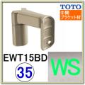 直受出隅スリムブラケット(EWT15BD35#WS)