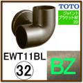 コーナーブラケット(EWT11BL32S#BZ)