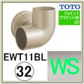 コーナーブラケット(EWT11BL32S#WS)
