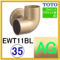 コーナーブラケット(EWT11BL35S#AG)