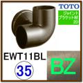 コーナーブラケット(EWT11BL35S#BZ)