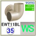 コーナーブラケット(EWT11BL35S#WS)