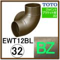 コーナーホルダー(EWT12BL32#BZ)