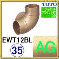 コーナーホルダー(EWT12BL35#AG)