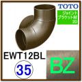 コーナーホルダー(EWT12BL35#BZ)
