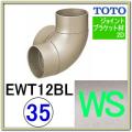 コーナーホルダー(EWT12BL35#WS)