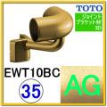 出隅コーナーブラケット(EWT10BC35#AG)