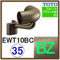 出隅コーナーブラケット(EWT10BC35#BZ)
