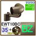 出隅コーナーブラケット(EWT10BC35#BZ)+変換アダプター