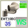 出隅コーナーブラケット(EWT10BC35#WS)