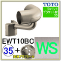 出隅コーナーブラケット(EWT10BC35#WS)+変換アダプター