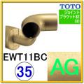 入隅コーナーブラケット(EWT11BC35#AG)