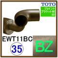 入隅コーナーブラケット(EWT11BC35#BZ)