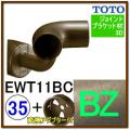 入隅コーナーブラケット(EWT11BC35#BZ)+変換アダプター