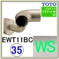 入隅コーナーブラケット(EWT11BC35#WS)